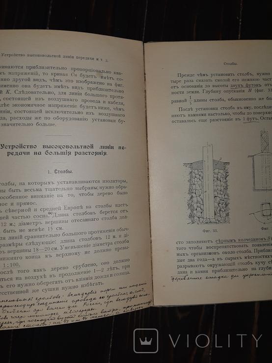 1910 Расчет и устройство проводов для высоковольтной передачи энергии, фото №7