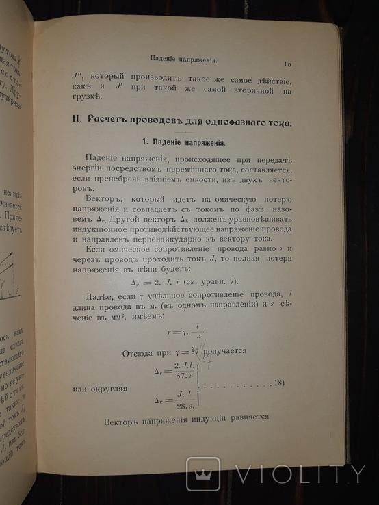1910 Расчет и устройство проводов для высоковольтной передачи энергии, фото №10