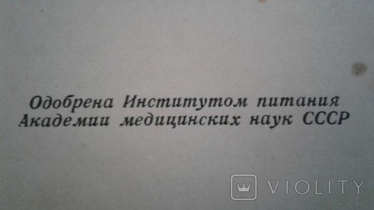 Книга о вкусной и здоровой пище 1962 год. 424стр., фото №6