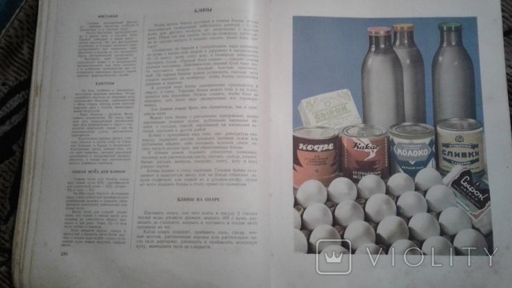 Книга о вкусной и здоровой пище 1962 год. 424стр., фото №2