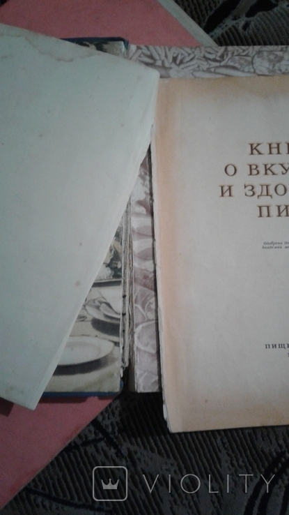 Книга о вкусной и здоровой пище 1962 год. 424стр., фото №12