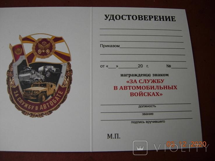 За службу в Автобате.с документом., фото №3