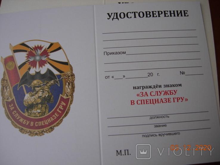 За службу в розведке.с документом., фото №3