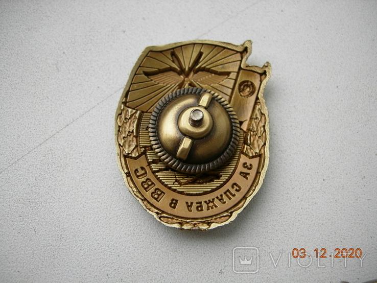 За службу в ВВС.с документом., фото №4