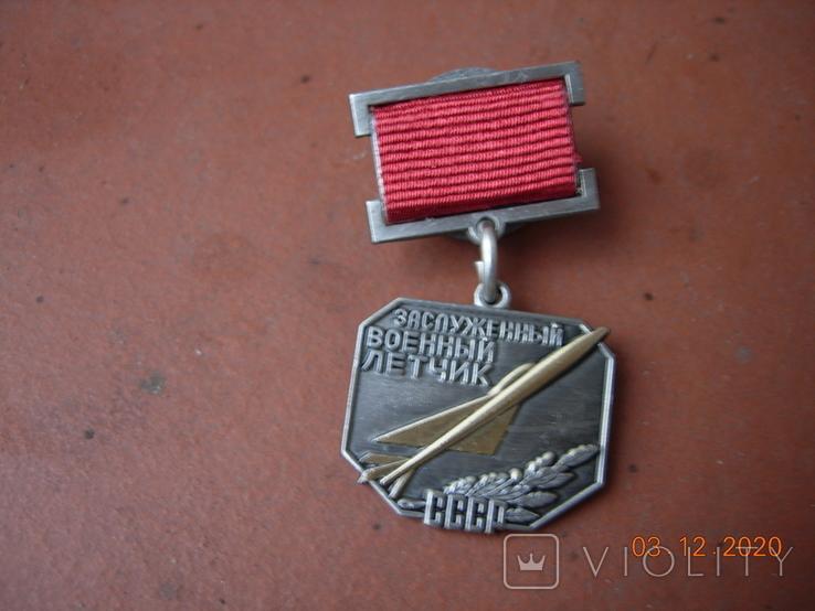 Заслуженный военный летчик СССР.