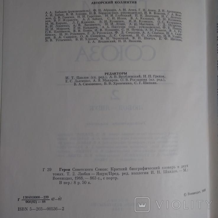 Герои СССР в 2-х тт, фото №3