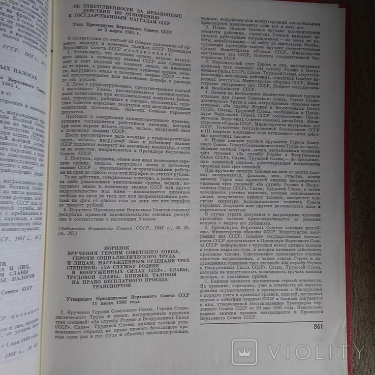Герои СССР в 2-х тт, фото №5