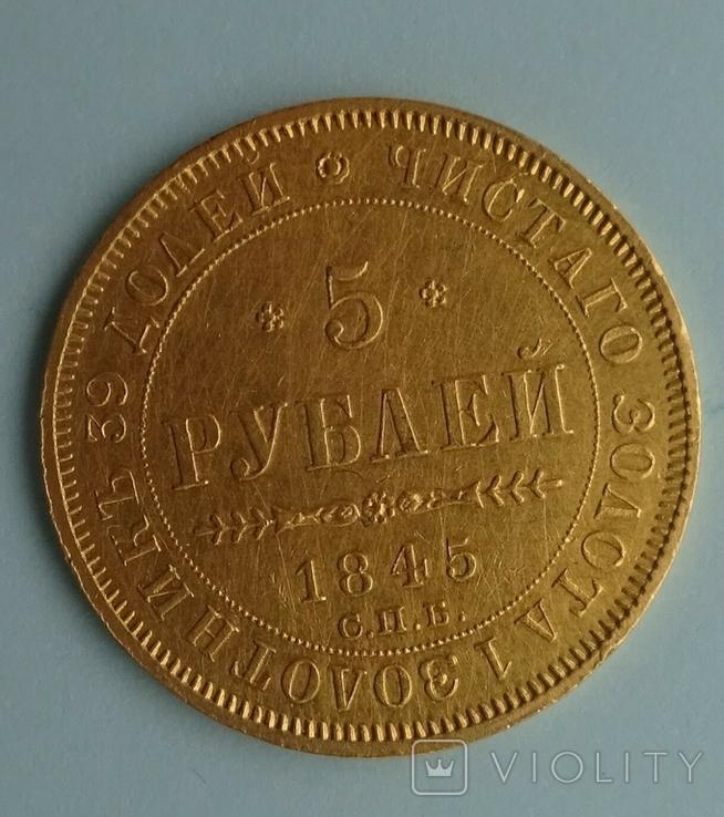 5 руб, 1845г., фото №3
