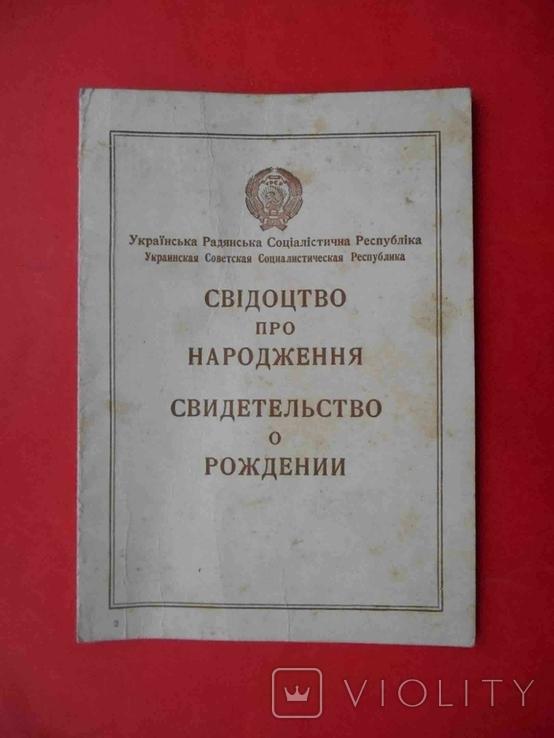 Свидетельство о рождении 1950 года №2, фото №2