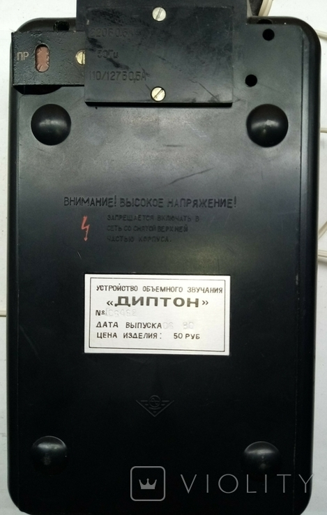 №465. Устройство объёмного звучания Диптон СССР, фото №11