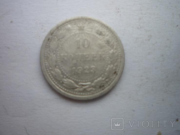 10 копеек 1923 г, фото №2