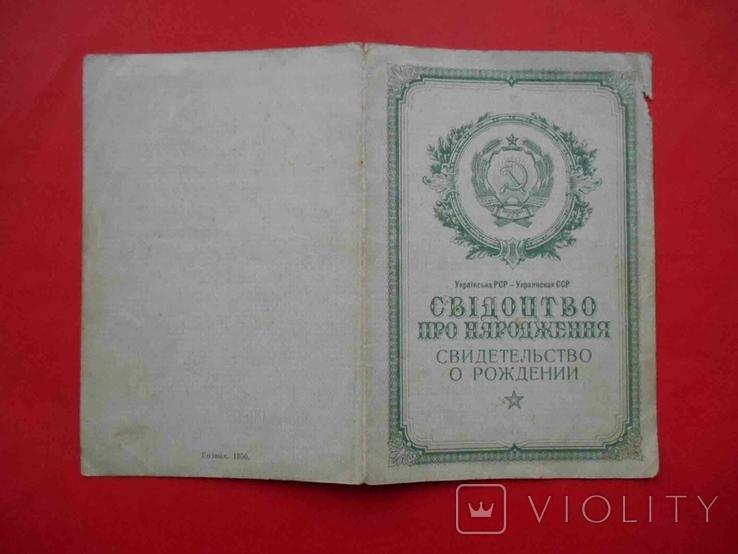 Свидетельство о рождении 1951 года, фото №4