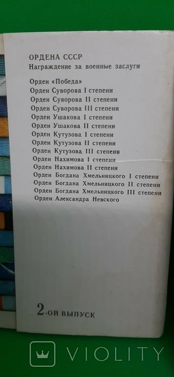 Открытки ссср с орденами, фото №6