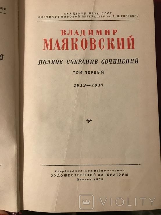 Маяковский, 1961, фото №5