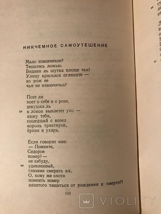 Маяковский, 1961, фото №7