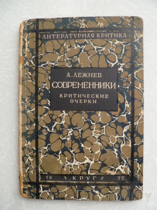 Лежнев А. Современники.1927, фото №2