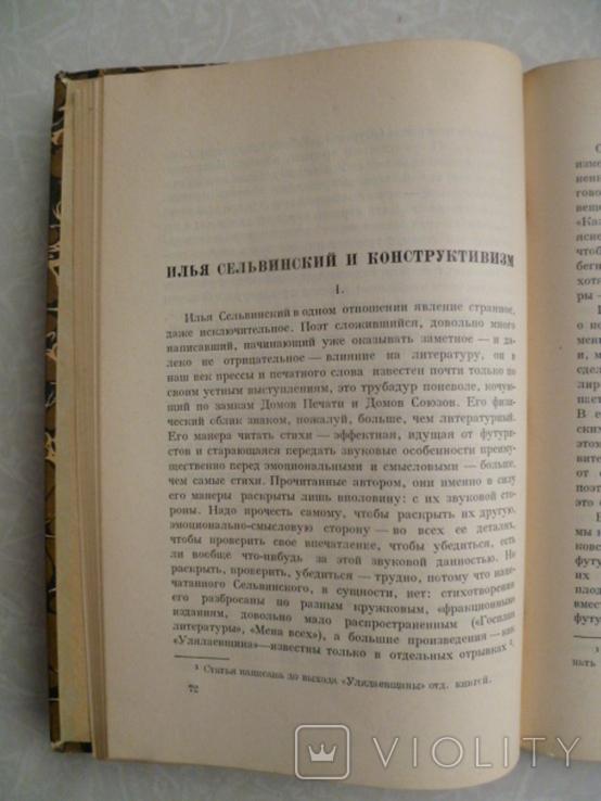 Лежнев А. Современники.1927, фото №4