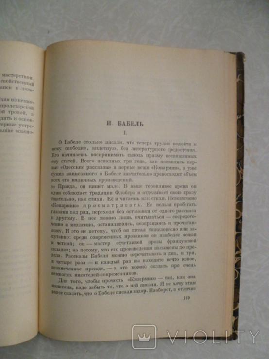 Лежнев А. Современники.1927, фото №5