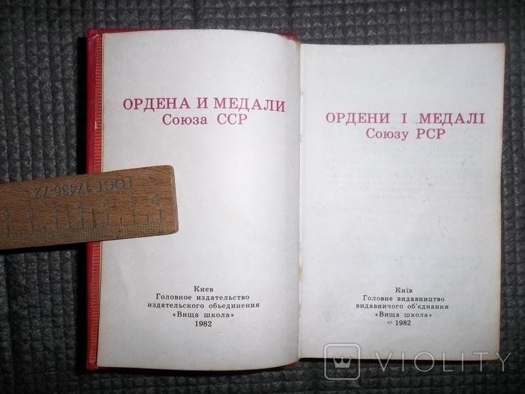 Ордена и медали СССР.1982 год., фото №4