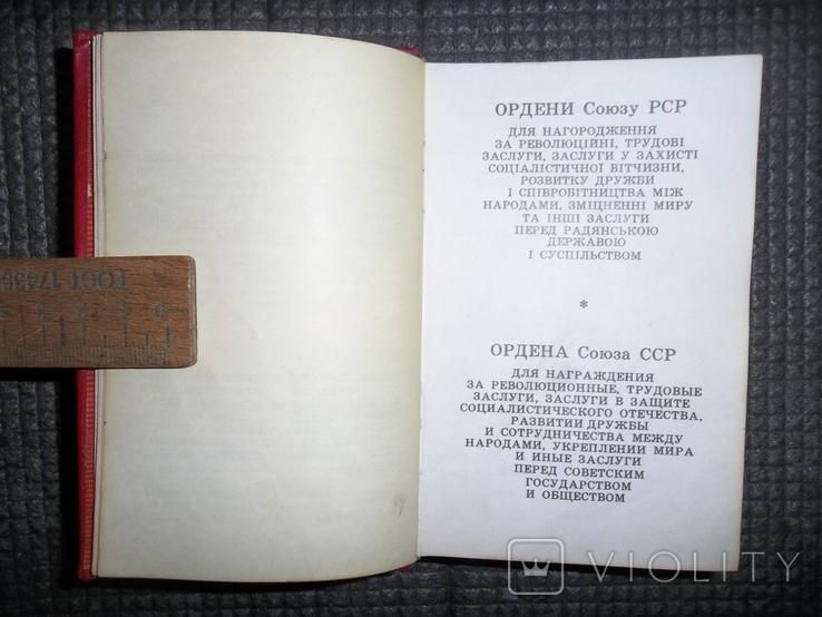 Ордена и медали СССР.1982 год., фото №5