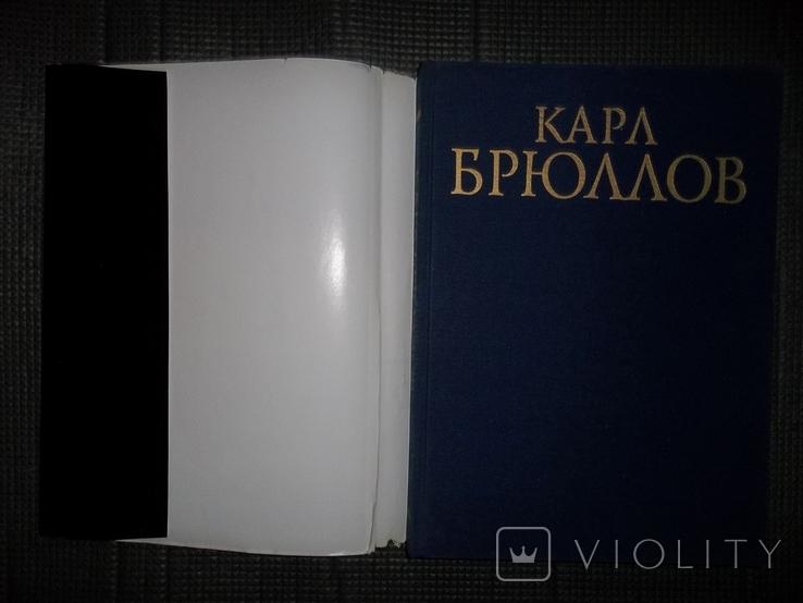 Карл Брюллов.1988 год., фото №3