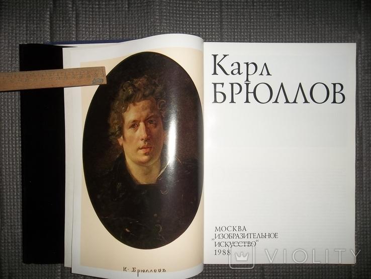 Карл Брюллов.1988 год., фото №4