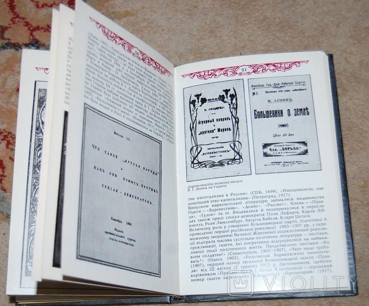 Музей книги и друкарства, фото №4