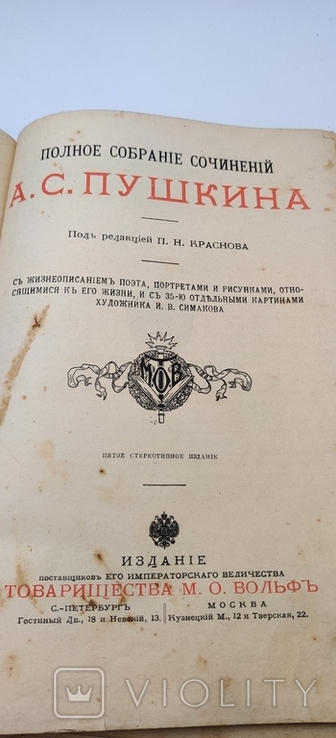 А.С. Пушкин издания М.О.Вольф, фото №3