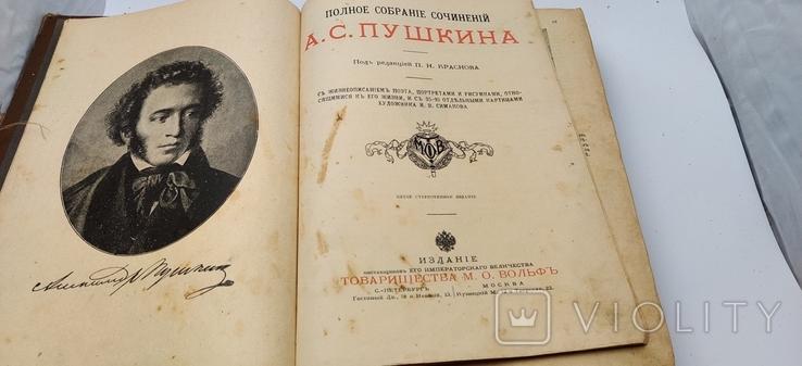 А.С. Пушкин издания М.О.Вольф