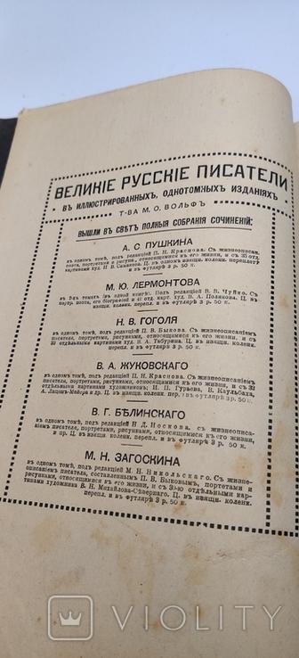 А.С. Пушкин издания М.О.Вольф, фото №4
