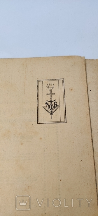 А.С. Пушкин издания М.О.Вольф, фото №5