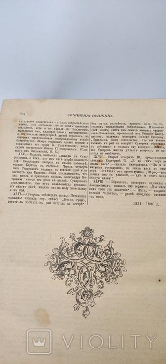 А.С. Пушкин издания М.О.Вольф, фото №6