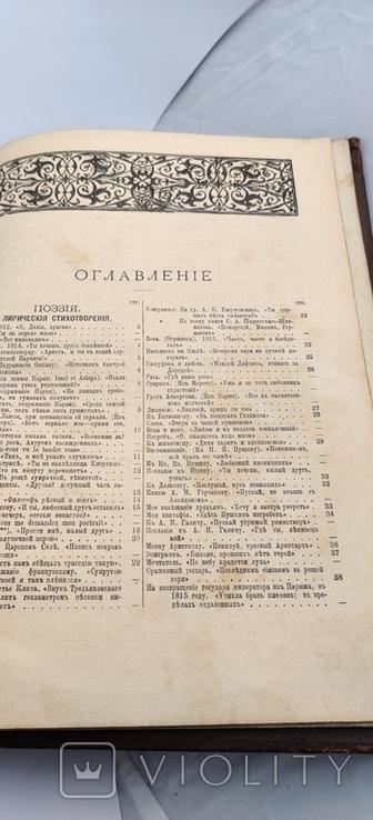 А.С. Пушкин издания М.О.Вольф, фото №8