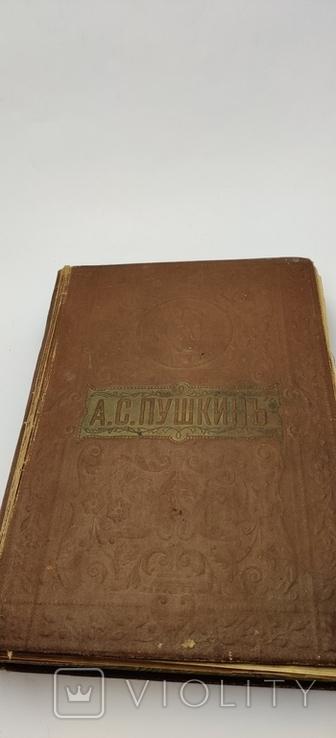 А.С. Пушкин издания М.О.Вольф, фото №11