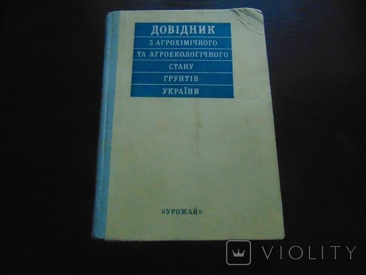 Довідник з агрохімічного та агроеколгогічного стану грунтів...1994, фото №2