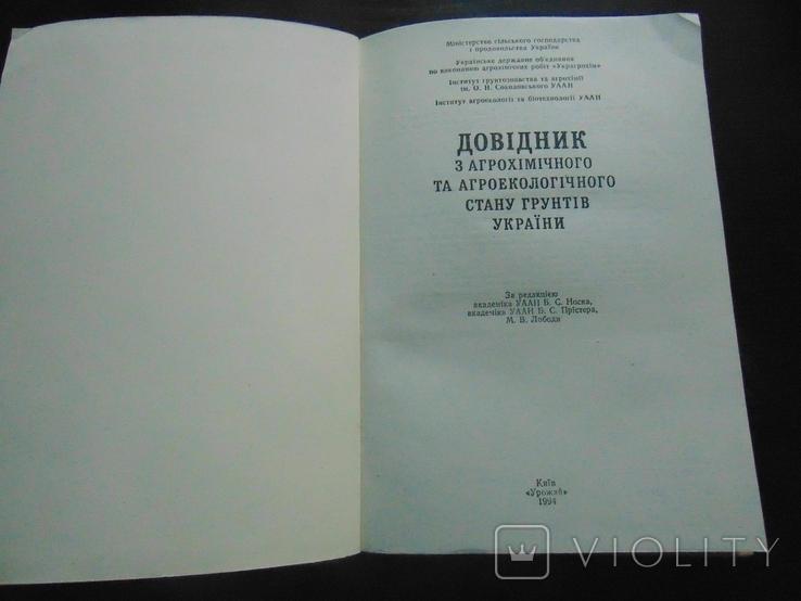 Довідник з агрохімічного та агроеколгогічного стану грунтів...1994, фото №3