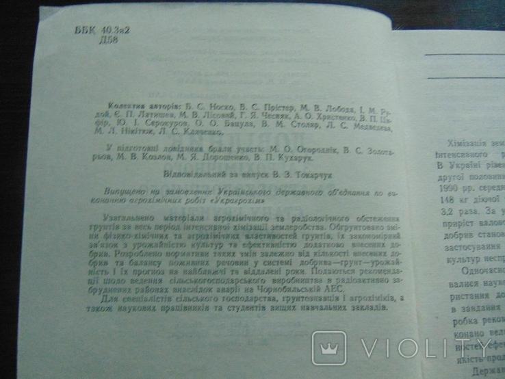 Довідник з агрохімічного та агроеколгогічного стану грунтів...1994, фото №4