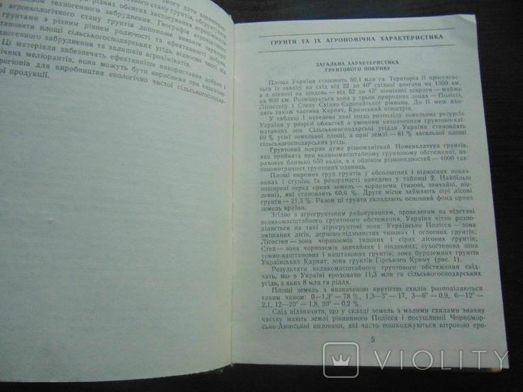 Довідник з агрохімічного та агроеколгогічного стану грунтів...1994, фото №6