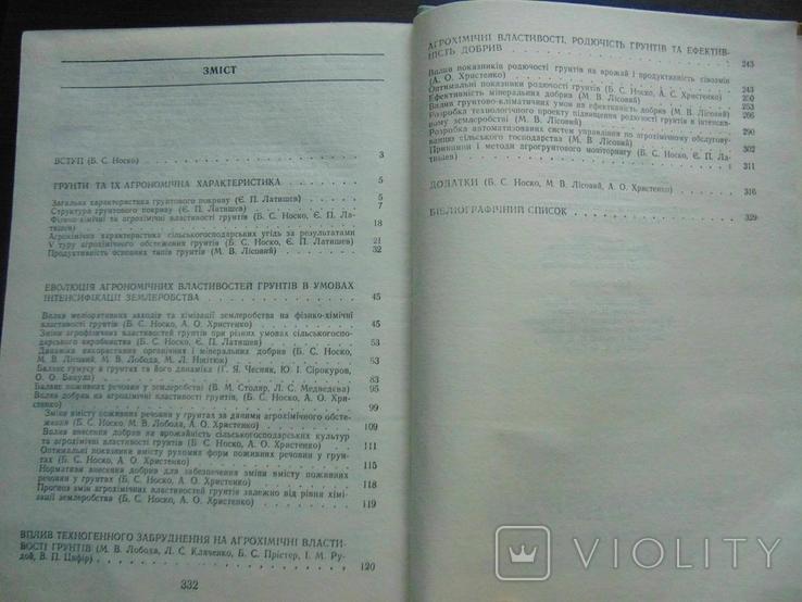 Довідник з агрохімічного та агроеколгогічного стану грунтів...1994, фото №7