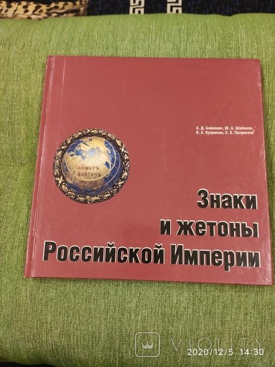 Знаки и жетоны Российской империи.тир.3000, фото №2