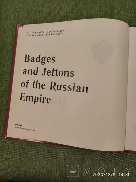 Знаки и жетоны Российской империи.тир.3000, фото №3