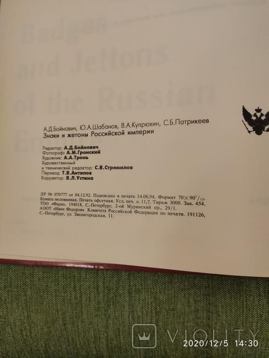 Знаки и жетоны Российской империи.тир.3000, фото №4