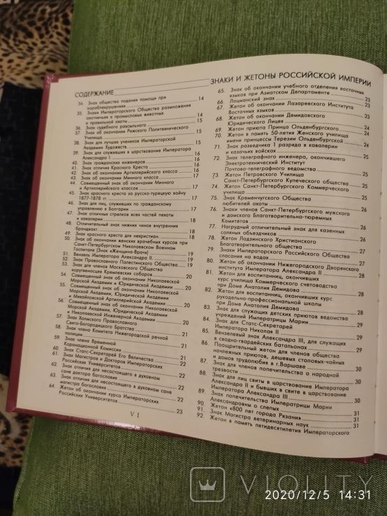 Знаки и жетоны Российской империи.тир.3000, фото №6