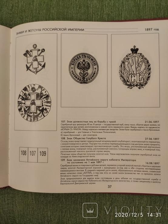 Знаки и жетоны Российской империи.тир.3000, фото №8