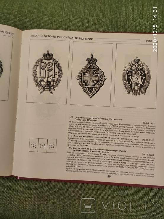Знаки и жетоны Российской империи.тир.3000, фото №9