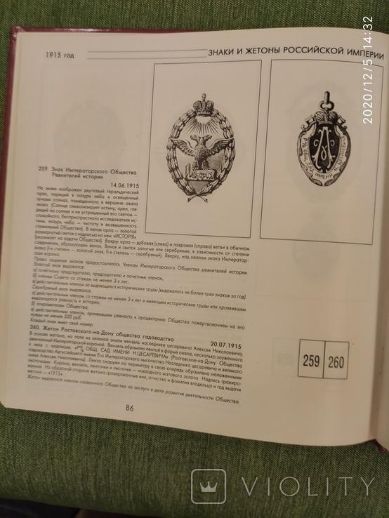 Знаки и жетоны Российской империи.тир.3000, фото №10