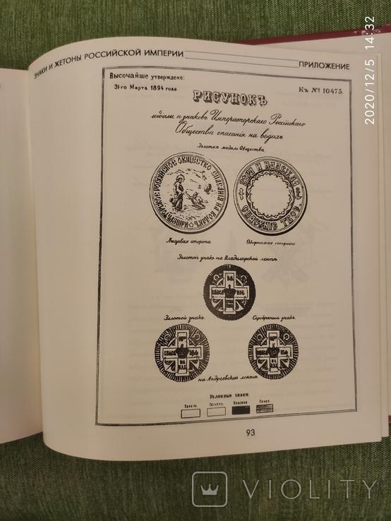 Знаки и жетоны Российской империи.тир.3000, фото №11