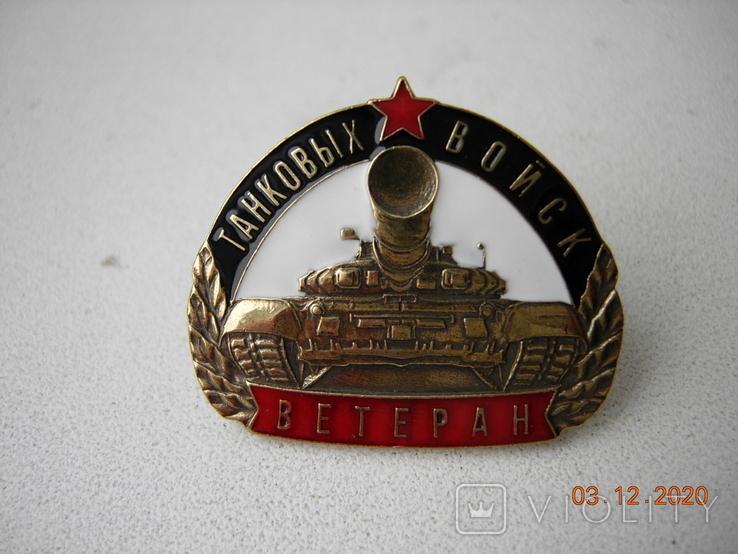 Ветеран танковых войск.копия., фото №2