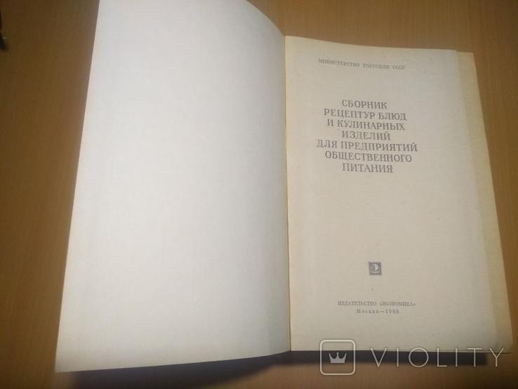 68 год Сборник рецептур блюд и кулинарных изделий технология приготовления, фото №3