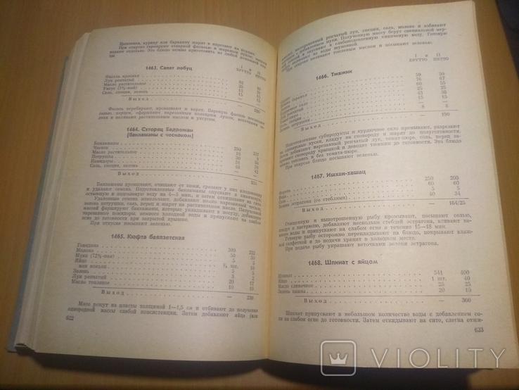 68 год Сборник рецептур блюд и кулинарных изделий технология приготовления, фото №6